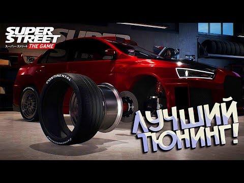 Лучший тюнинг авто, который я видел + реалистичные аварии! Super Street The Game