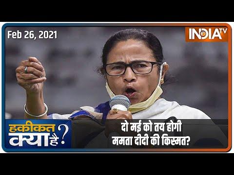 दो मई को तय होगी ममता दीदी की किस्मत?| Haqiqat Kya Hai, 26th february 2021
