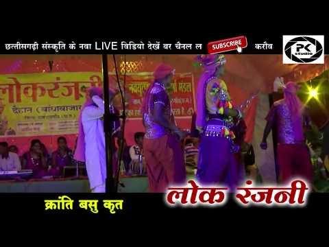 Lok Ranjni Daihan गौरा गौरी गीत - क्रांति बसु कृत लोक रंजनी दैहान Live Program