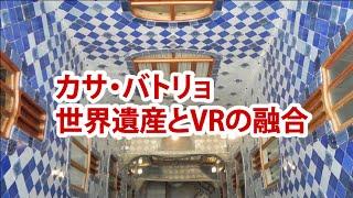 建築家ガウディが設計した建築物で2005年に世界遺産に登録。カサ・ミラ...