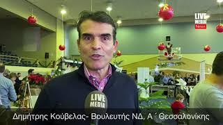 Ευχές του Δημήτρη Κούβελα από το Χριστουγεννιάτικο  Bazaar των Εκπαιδευτηρίων Ε. Μαντουλίδη