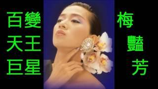 似是故人來- 梅豔芳 (粵語) (娛己娛人卡拉OK) - 特大字幕 MV NO:23
