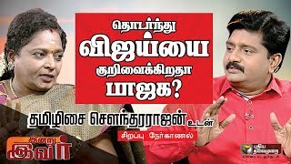 Indru Ivar 07-11-2018 Exclusive Interview with Tamilisai Soundararajan – Puthiya Thalaimurai tv Show