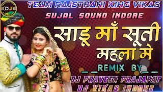 साड़ू माँ सूती महला मे Bhagdawat New Remix Song Dj Praveen Prajapat & Dj Vikas Indore & Sujal Sound
