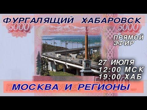 Хабаровск фургалит: Москва и Регионы