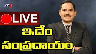 LIVE: ఇదేమి సాంప్రదాయం | Top Story with Sambasivarao | TV5 Live