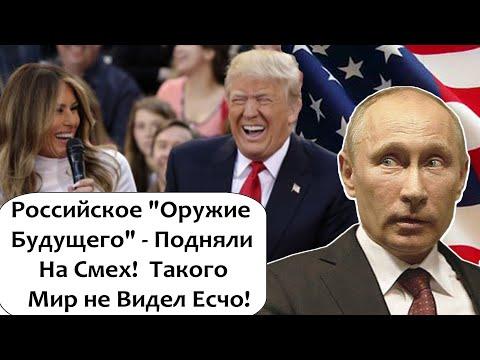 """ТАКОГО МИР ЕЩЁ НЕ ВИДЕЛ! """"OPYЖИЕ БУДУЩЕГО""""  РОССИИ  ОКАЗАЛОСЬ ОБЫЧНОЙ ТРУБОЙ"""