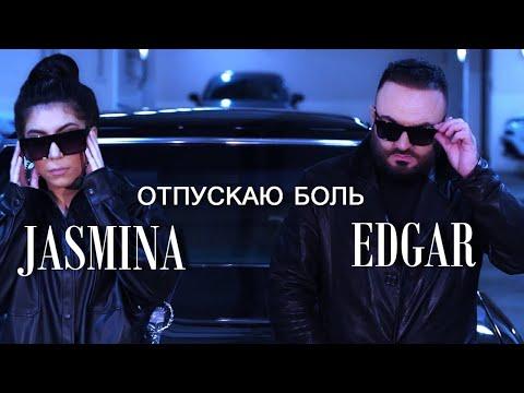 Edgar Gevorgyan ft. Jasmina - Отпускаю боль (2021)
