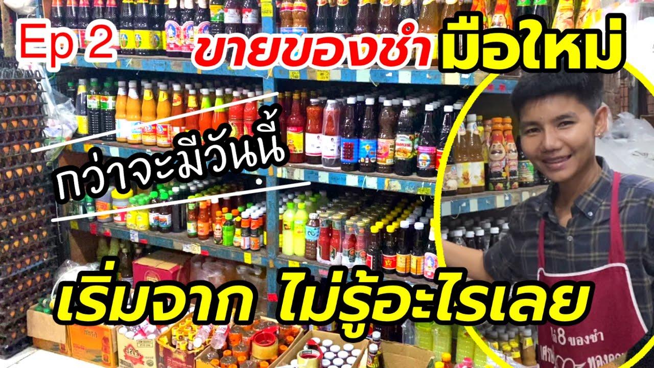 ร้านขายของชำ มือใหม่ อาชีพอิสระ | Tongkoon Channel