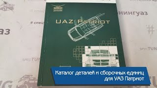 Автокаталог деталей УАЗ Патриот