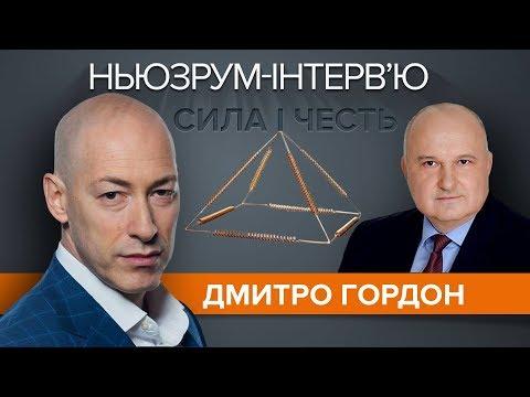 Гордон про пірамідки, ясновидців, сумки з грошима і прем'єр-міністра Смешка