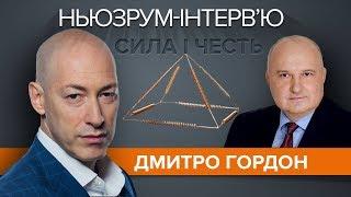 Гордон о пирамидках, ясновидящих, сумки с деньгами и премьер-министра Смешко