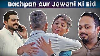Bachpan Aur Jawani Ki Eid | Eid Special | Nostalgic | The Idiotz