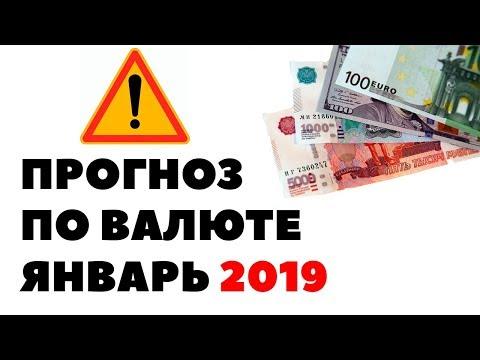 Прогноз курса валюты на январь 2019 в России. Какую валюту покупать в январе