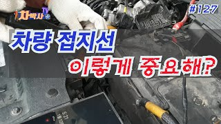 차박사TV_127회 차량접지선, 이렇게 중요해?