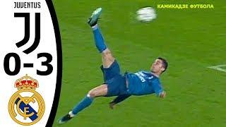 Ювентус - Реал Мадрид 0-3 Обзор Матча 03.04.18