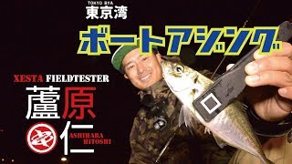 XESTA TV 蘆原仁が魅せる東京湾ボートアジング
