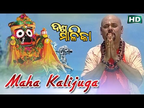 MAHA KALIJUGA ମହା କଳିଯୁଗ || Album- Dasa Malika || Laxmikanta Palit & Prava Palit || Sarthak Music