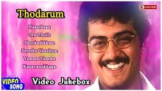 Thodarum Tamil Movie | Full Video Songs | Ajith Kumar | Devayani | Ilayaraja | Music Master