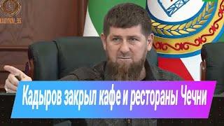 Кадыров закрыл кафе и рестораны Чечни из-за коронавируса