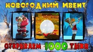 Новогодний Ивент: Открываем 1000 Больших Тыкв - Lineage 2 Classic.