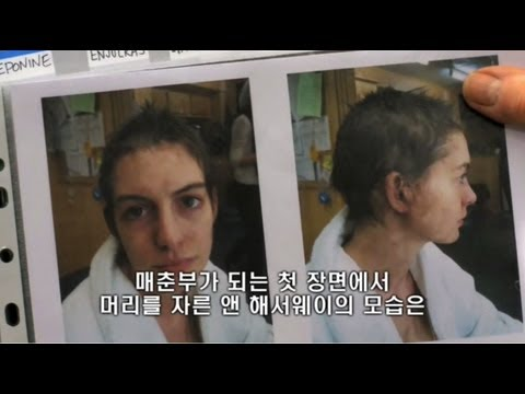 레미제라블 메이크업 영상 공개(Les Misérables Makeup Secrets)