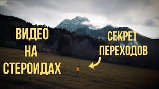 ВИДЕО с дрона КАК В КИНО! СЕКРЕТ качественных ПЕРЕХОДОВ В ВИДЕО! feat ERIKHEDENFALK