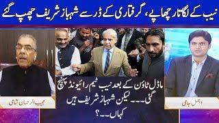 Nuqta e Nazar with Mujeeb Ur Rehman Shami & Ajmal Jami | 2 June 2020 | Dunya News | DN1