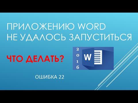 Microsoft Word не открывает файлы (приложению не удалось запуститься. 22)