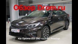 Kia Optima 2018 2.0 (150 Л.С.) At Prestige - Видеообзор