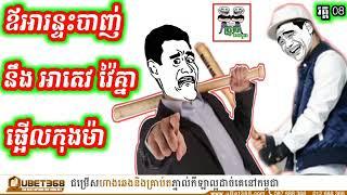 អាតេវ ភាគ០៨ khmer new