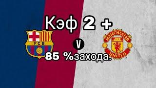 Барселона Манчестер Юнайтед прогнозы на матч и ставки на спорт. Лига чемпионов.