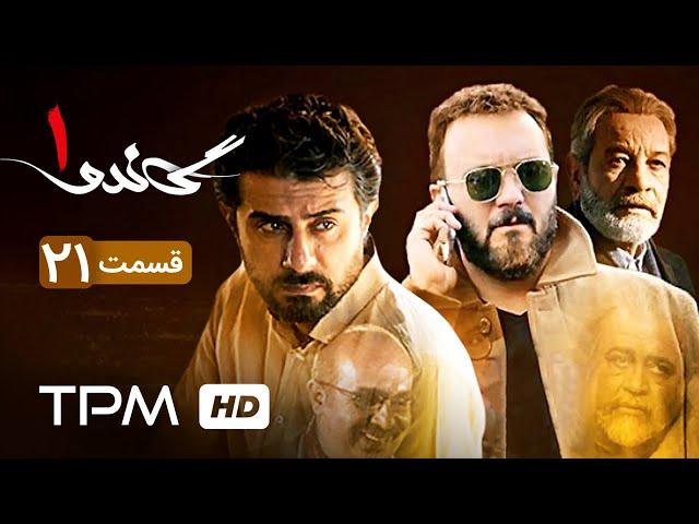 سریال فارسی گاندو قسمت بیست و یک | Gando Serial Farsi Episode 21