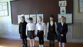 Поздравление первоклассников с Днём учителя