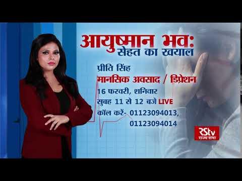 Teaser - 01: Ayushman Bhava: Depression   मानसिक अवसाद   Saturday - 11am