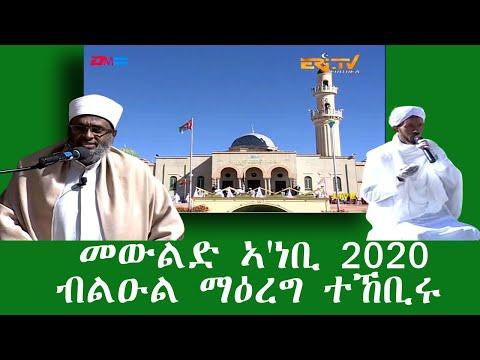 ERi-TV: መውልድ ኣ'ነቢ 2020 ብልዑል ማዕረግ ተኸቢሩ| Celebration of Mawlid Al-Nabi - part I of II