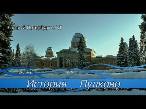 История Пулково