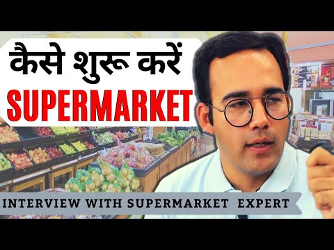 How to Start a Supermarket | An interview with Supermarket Expert | Mr Gulshan Kriplani | [Hindi]