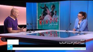 صورة المرأة في السينما الجزائرية