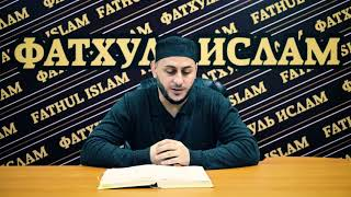 Уроки по книге Шархуль Унмузадж | Абдулкадыр Магомедов | Урок 35 |