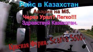 №150 Scania S500. Авария на М5. Через Урал? Легко!!! Здравствуй Казахстан.