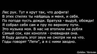 Скачать MiyaGi ФАЯ Lyrics