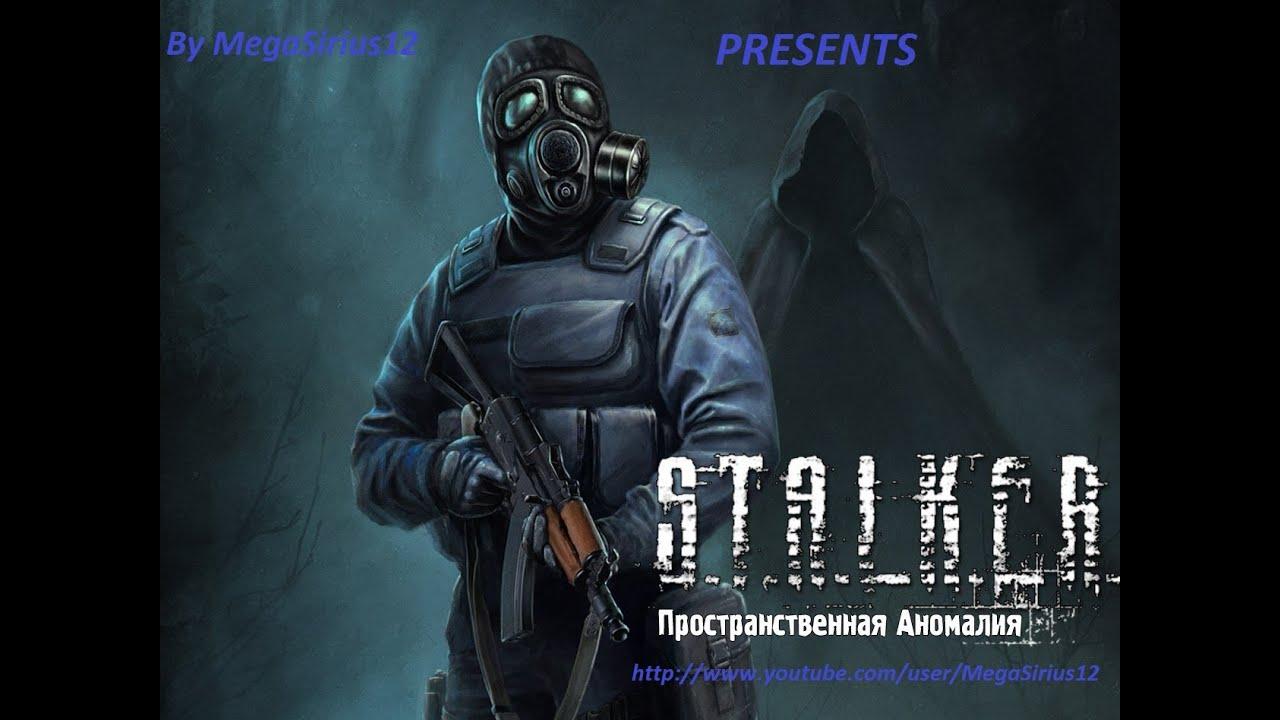 Stalker Зов Припяти Графика