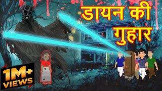 डायन की गुहार   Hindi Cartoon   Cartoon In Hindi   Horror Cartoon   Maha Cartoon Tv Adventure