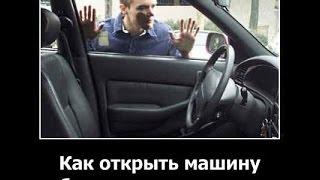 Как быстро вскрыть машину без ключей?!(, 2015-04-14T19:52:19.000Z)