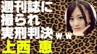 週刊誌に取られ実刑判決になる上西恵【NMB48】【AKB48】 thumbnail