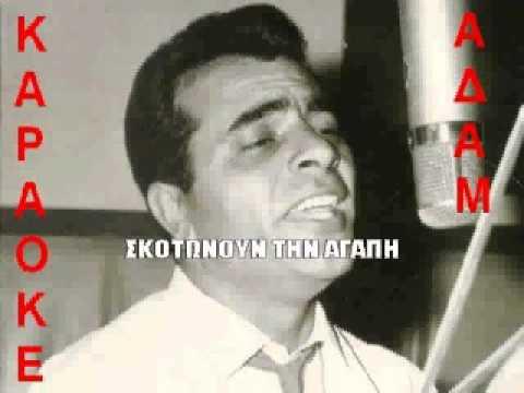 KAΡΑΟΚΕ ΑΔΑΜ ΑΝΗΜΠΟΡΟΣ
