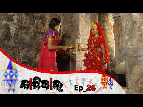 Kalijai | Full Ep 26 | 12th Feb 2019 | Odia Serial – TarangTV
