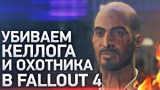 Fallout 4 Убиваем Келлога и охотника. Проще простого