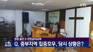 폭우, 지하성전을 삼키다! 대전 만민감리교회 침수피해현…